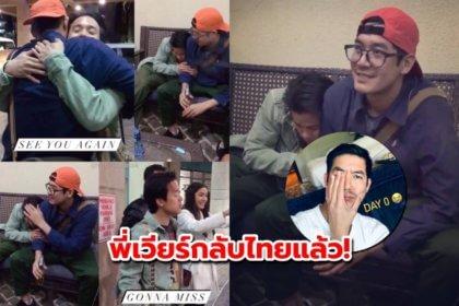 รูปข่าว เปิดภาพแรก พี่เวียร์ ถึงไทยแล้ว! หลังบินไปถ่ายหนังที่ออสเตรเลียร่วม 4 เดือน