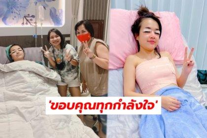 รูปข่าว เจนนี่ ชู 2 นิ้ว ขอบคุณทุกกำลังใจ หลังขึ้นเขียงอัพไซส์-ทำตา แฟน ๆ รอชมความปัง