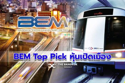 รูปข่าว หุ้น 'BEM' Top Pick รับเปิดเมือง – ตัวเต็งประมูลสายสีส้ม – สายสีม่วงใต้