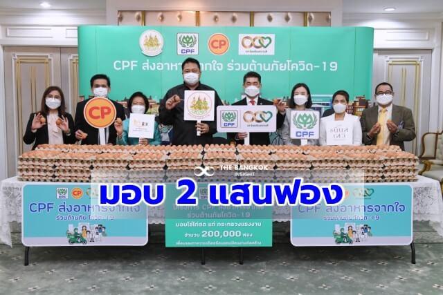 CPF 11