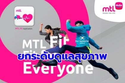 รูปข่าว เมืองไทยประกันชีวิต เปิดแอปพลิเคชันใหม่ ' MTL Fit' Fit For Everyone หา Features ที่เหมาะกับสุขภาพตัวเอง