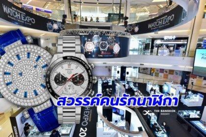 รูปข่าว คนรักนาฬิกาห้ามพลาด!! 'SIAM PARAGON WATCH EXPO 2021' งานแสดงนาฬิกาใหญ่สุดแห่งปี