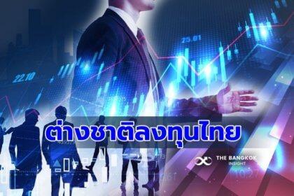 รูปข่าว ไฟเขียว 'ต่างชาติ' ลงทุนไทย เดือนพฤษภาคม 351 ล้าน เพิ่มจ้างงาน 743 คน