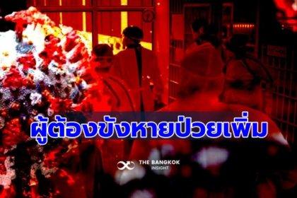 รูปข่าว โควิด 'กรมราชทัณฑ์' ป่วยเพิ่ม 784 ราย เตรียมปรับ 2 เรือนจำสีแดงเป็นสีขาว