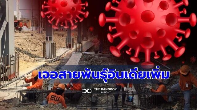 อัพเดท ไวรัสโควิดในไทย