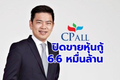 รูปข่าว 'CPALL' ปิดขายหุ้นกู้ 6.6 หมื่นล้าน ต่อยอด 'ออนไลน์-ออฟไลน์' รุกขยายตลาด 'กัมพูชา-ลาว'