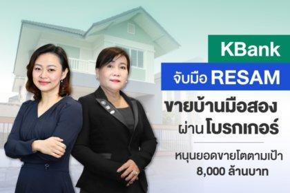 รูปข่าว 'กสิกรไทย-RESAM' ผนึกกำลังขาย 'บ้านมือสอง' ตั้งเป้ายอดขาย 8 พันล้าน ปี 64