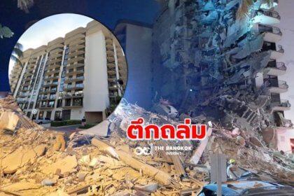 รูปข่าว ช็อกไมอามี! อะพาร์ตเมนต์ 12 ชั้น ถล่ม หวั่นเสียชีวิตจำนวนมาก