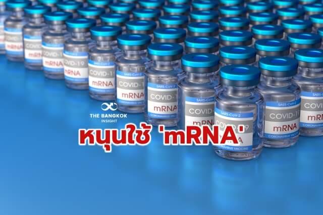 mrna 1