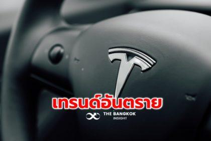 รูปข่าว เทรนด์อันตราย! โซเชียลแห่ถ่ายคลิป สังสรรค์บนรถ 'เทสลา' แบบไร้คนขับ