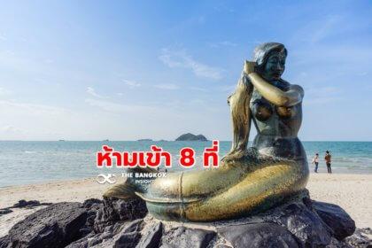 รูปข่าว โควิดระบาดหนัก! 'สงขลา สั่งห้ามเข้า 8 แหล่งท่องเที่ยวชายทะเล หลัง 2 ทุ่ม-ตี 5