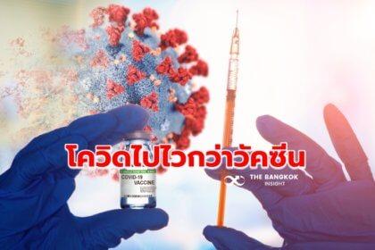 รูปข่าว 'อนามัยโลก' ชี้ 'ไวรัสกลายพันธุ์' ทำ 'โควิด' ระบาดเร็วกว่า การกระจายวัคซีน