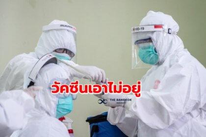 รูปข่าว อินโดฯ อึ้ง! 'หมอ-พยาบาล' ติดโควิดกว่า 350 คน แม้ฉีดวัคซีนครบแล้ว