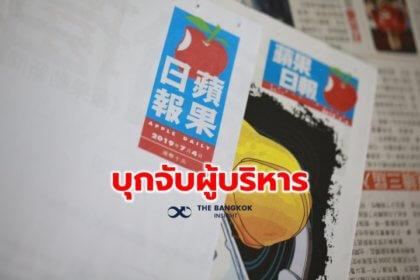 รูปข่าว ตำรวจฮ่องกง บุกสำนักงาน 'แอปเปิ้ล เดลี' รวบตัว 5 ผู้บริหาร