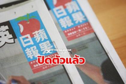 รูปข่าว สู้ไม่ไหว! 'แอปเปิ้ล เดลี่' หนังสือพิมพ์ชูประชาธิปไตยฮ่องกง ประกาศปิดตัว
