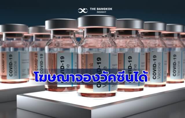 โฆษณาจองวัคซีนโควิดได้