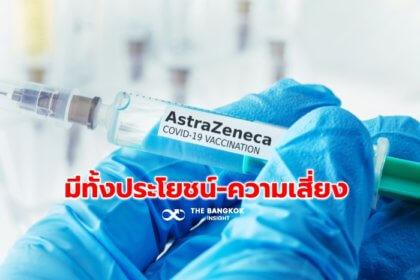 รูปข่าว 'ยุโรป' ย้ำ วัคซีนโควิด 'แอสตร้าเซนเนก้า' มีทั้ง 'ประโยชน์-ความเสี่ยง' ต่อทุกวัย