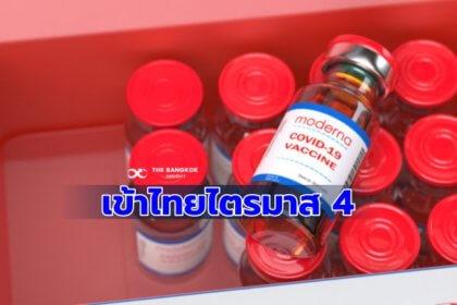 รูปข่าว ข่าวดี! โมเดอร์นา ทยอยเข้าไทย ไตรมาส 4 ปีนี้ อภ.ให้ รพ.แจ้งยอด เพื่อจัดสรร