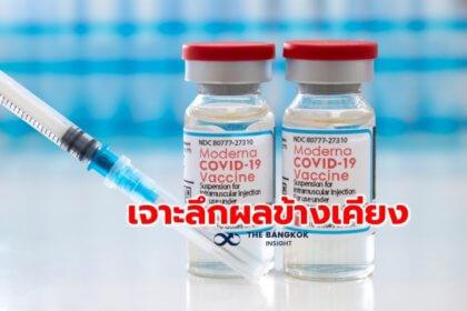 รูปข่าว เจาะลึก ผลข้างเคียง 'โมเดอร์นา' วัคซีนโควิด ที่ 'รพ.เอกชน' กำลังจะได้มา