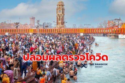รูปข่าว 'อินเดีย' สั่งสอบด่วน แล็บ 'ปลอมข้อมูล' ตรวจโควิดนับแสน เทศกาลกุมภเมลา