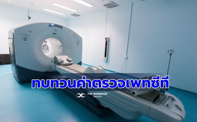 ค่าตรวจเพทซีที โรคมะเร็ง