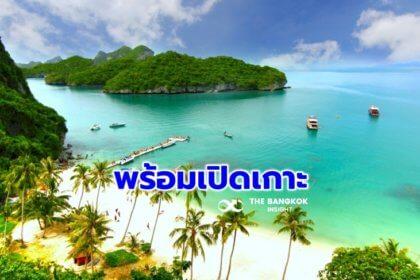 รูปข่าว 'สมุย' พร้อมเปิดเกาะ มั่นใจโอกาสเจอ 'โควิด' น้อยมาก เหตุวางมาตรการสุดเข้ม