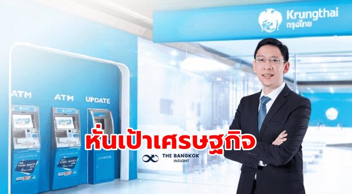 กรุงไทย14764