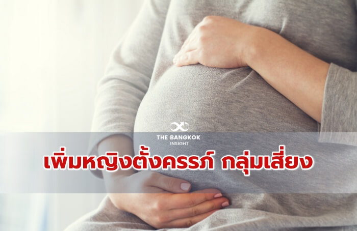 คนท้อง1
