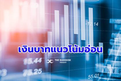 รูปข่าว คาดเงินบาทซื้อขายในกรอบ 32.75-33.10 รอผลประชุมเฟด