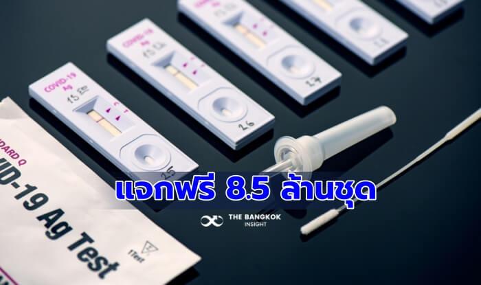 ชุดตรวจ Antigen Test Kit