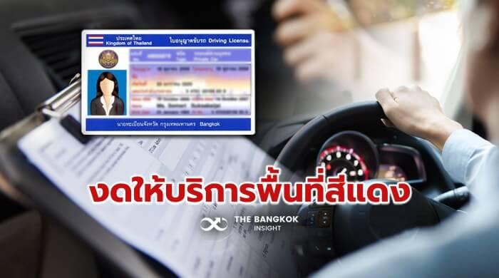 ทางด่วนรถใบขับขี่ 210719