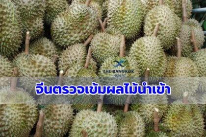 รูปข่าว กรมวิชาการเกษตร เตือนผู้ส่งออก ระวังเชื้อโควิดปนเปื้อนติดผลไม้ไปจีน