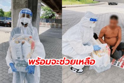 รูปข่าว พร้อมจะช่วยเหลือ ซุป'ตาร์สาวใส่ชุด PPE ตระเวนมอบของให้คนไร้บ้าน