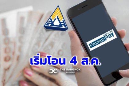 รูปข่าว เตรียมรับเงิน! 4 ส.ค.นี้ เริ่มโอนเงินเยียวยา 'ประกันสังคม ม.33'