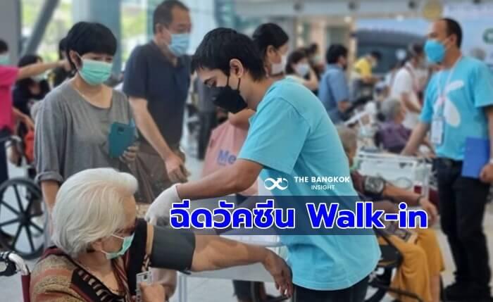 Walk-in ฉีดวัคซีน