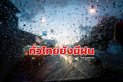 รูปข่าว พยากรณ์อากาศวันพรุ่งนี้ เตือน 39 จังหวัดยังมีฝนตกหนัก ทะเลคลื่นสูง
