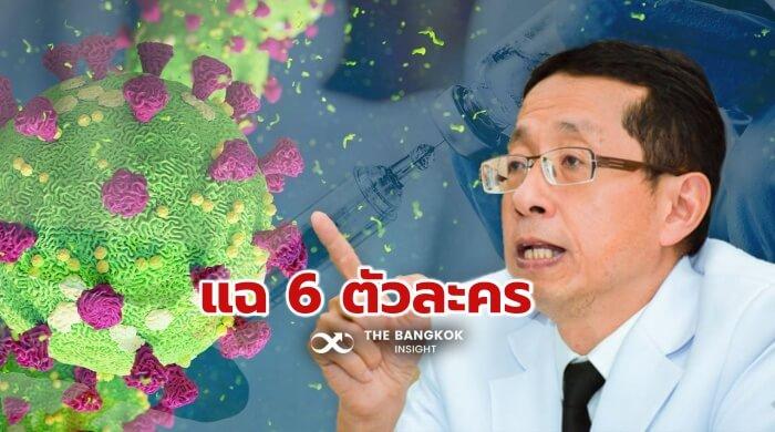 """ปัญหาวัคซีน ประเทศไทย """"หมอนิธิพัฒน์"""" แฉ 6 ตัวละคร ปมสร้างปัญหาการจัดหาวัคซีน"""