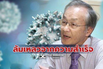 รูปข่าว 'หมอมนูญ' เทียบไทย-ออสเตรเลีย ล้มเหลวจากความสำเร็จ มุ่งล็อกดาวน์ ไม่ให้ความสำคัญวัคซีน