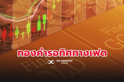 รูปข่าว ราคาทองคำวันนี้ ไม่เปลี่ยนแปลง จับตาผลประชุมเฟดคืนนี้
