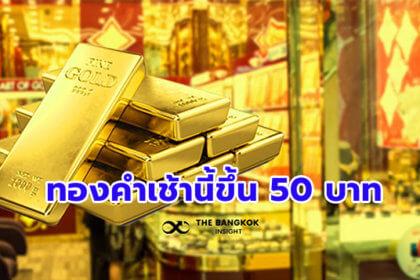 รูปข่าว ราคาทองคำ เช้านี้ขยับขึ้น 50 บาท จากเงินบาทอ่อนใกล้ 33 บาท/ดอลลาร์