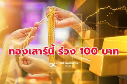 รูปข่าว ราคาทองคำร่วง 100 บาท ตลาดต่างประเทศร่วง-บาทอ่อน
