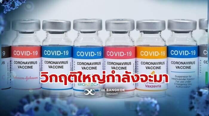 วัคซีนโควิดรพ.สนาม ๒๑๐๗๑๓ 1