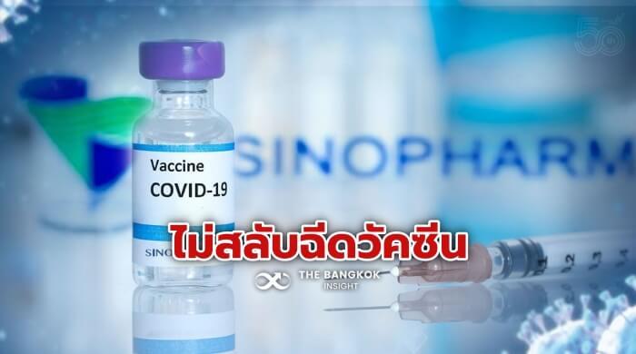 วัคซีนโควิดรพ.สนาม 210713