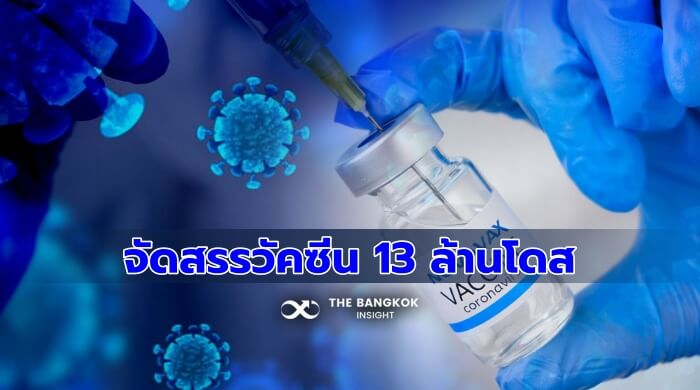 จัดสรรวัคซีน