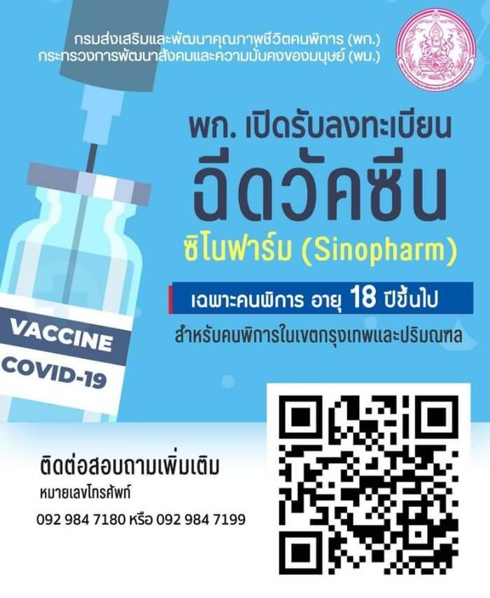 วัคซีน ผู้พิการ
