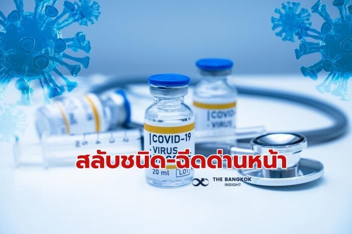 ฉีดวัคซีนสลับชนิด