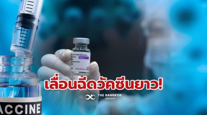 เลื่อนฉีดวัคซีน-'หมอพร้อม'