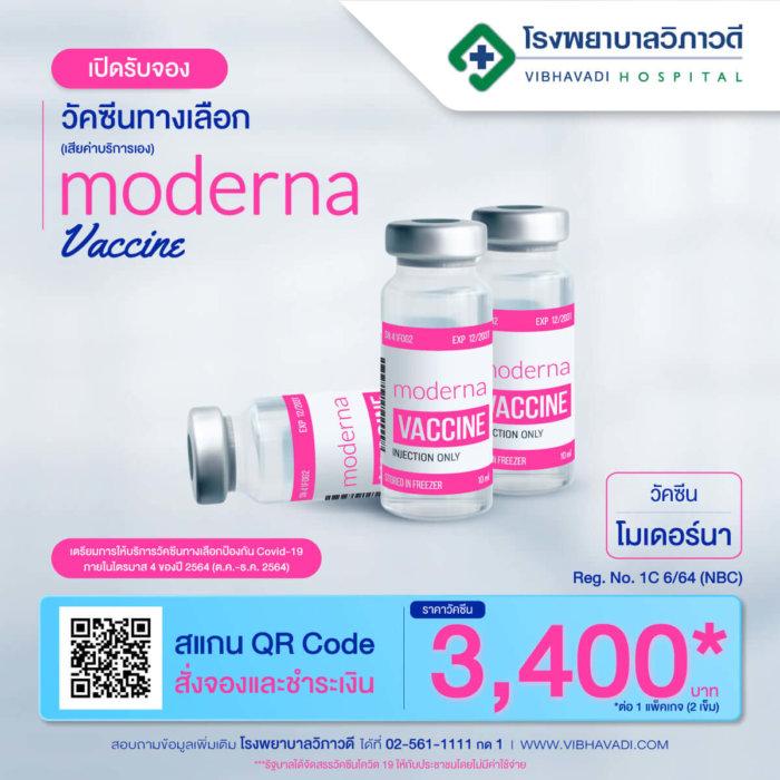 วัคซีนทางเลือก โมเดอร์นา