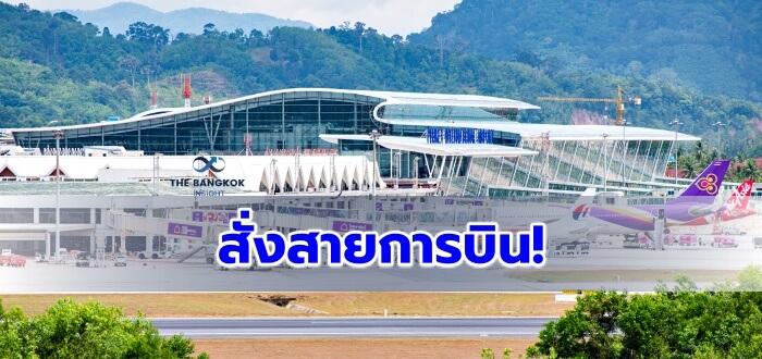 สนามบินภูเก็ต22