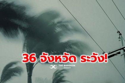 รูปข่าว พยากรณ์อากาศวันนี้ 36 จังหวัด ระวัง! ฝนตกหนัก 'กทม.' ฝนฟ้าคะนอง 60% ของพื้นที่